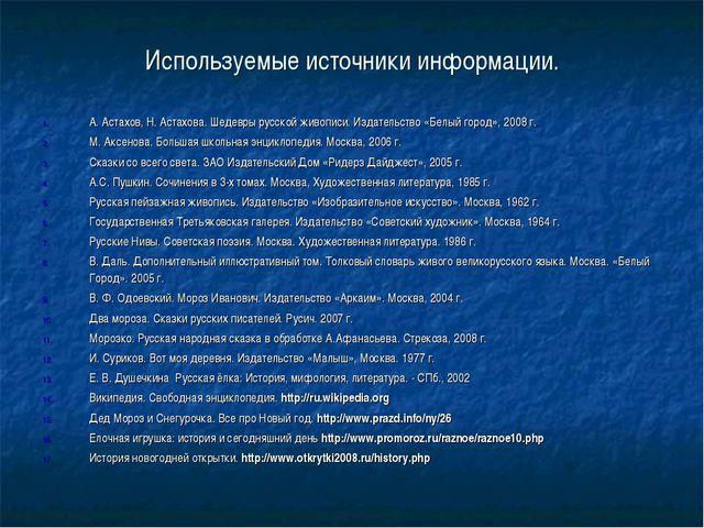 Используемые источники информации. А. Астахов, Н. Астахова. Шедевры русской ж...