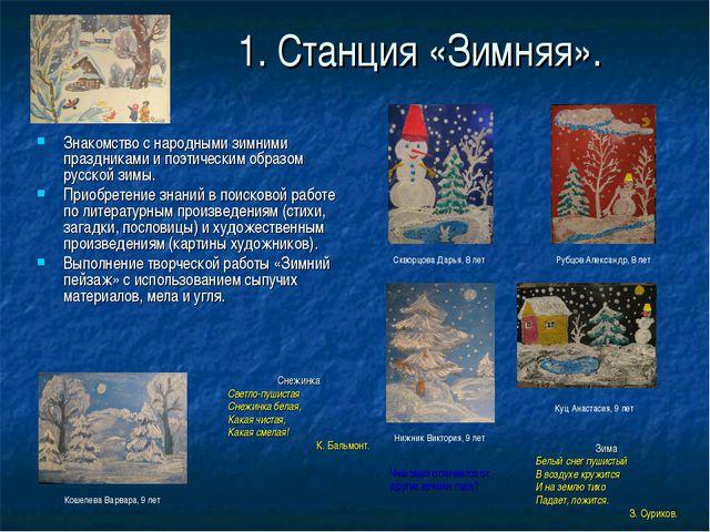 1. Станция «Зимняя». Знакомство с народными зимними праздниками и поэтическим...