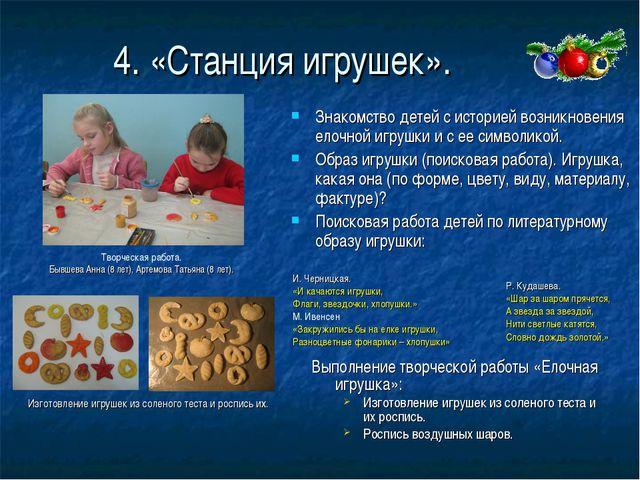 4. «Станция игрушек». Знакомство детей с историей возникновения елочной игруш...