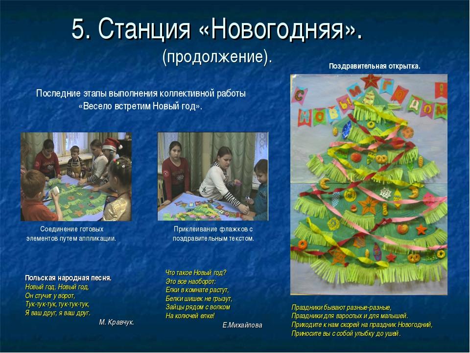 5. Станция «Новогодняя». (продолжение). Последние этапы выполнения коллективн...