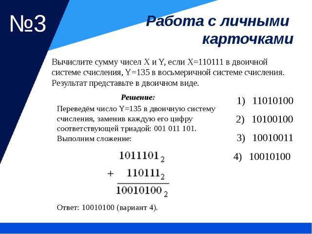 Работа с личными карточками Вычислите сумму чисел X и Y, если X=110111 в двои...