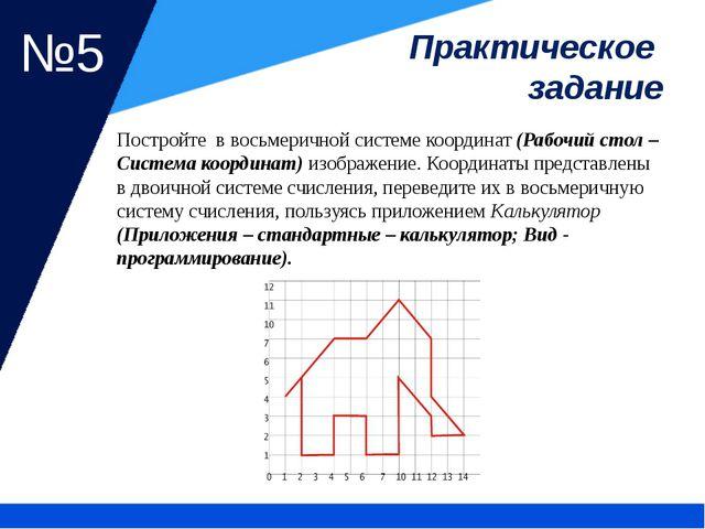 Практическое задание Постройте в восьмеричной системе координат (Рабочий стол...