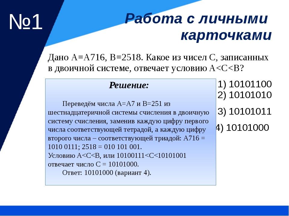 Работа с личными карточками Дано А=A716, B=2518. Какое из чисел C, записанных...
