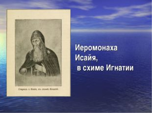 Иеромонаха Исайя, в схиме Игнатии