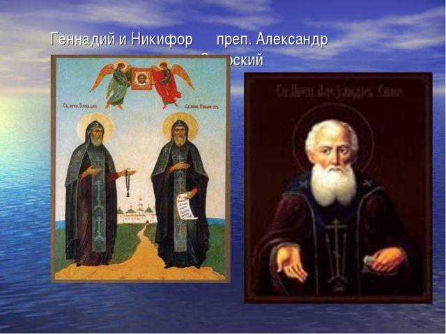 Геннадий и Никифор преп. Александр Свирский