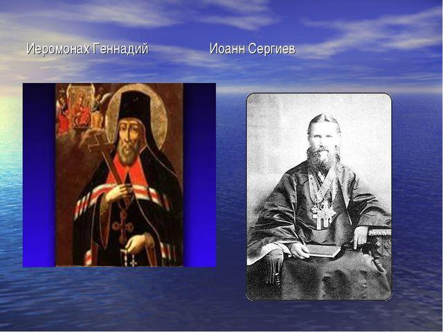 Иеромонах Геннадий Иоанн Сергиев