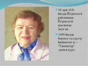 25 май 1931 йылда Йәрмәкәй районының Йәрмәкәй ауылында тыуған. 1959 йылда бе