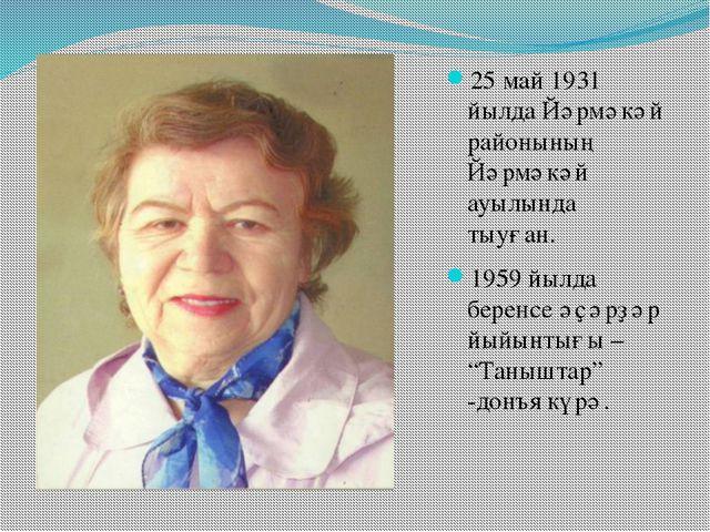 25 май 1931 йылда Йәрмәкәй районының Йәрмәкәй ауылында тыуған. 1959 йылда бе...