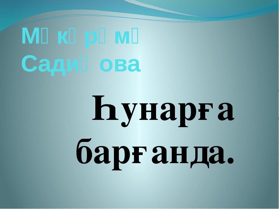 Мөкәрәмә Садиҡова Һунарға барғанда.