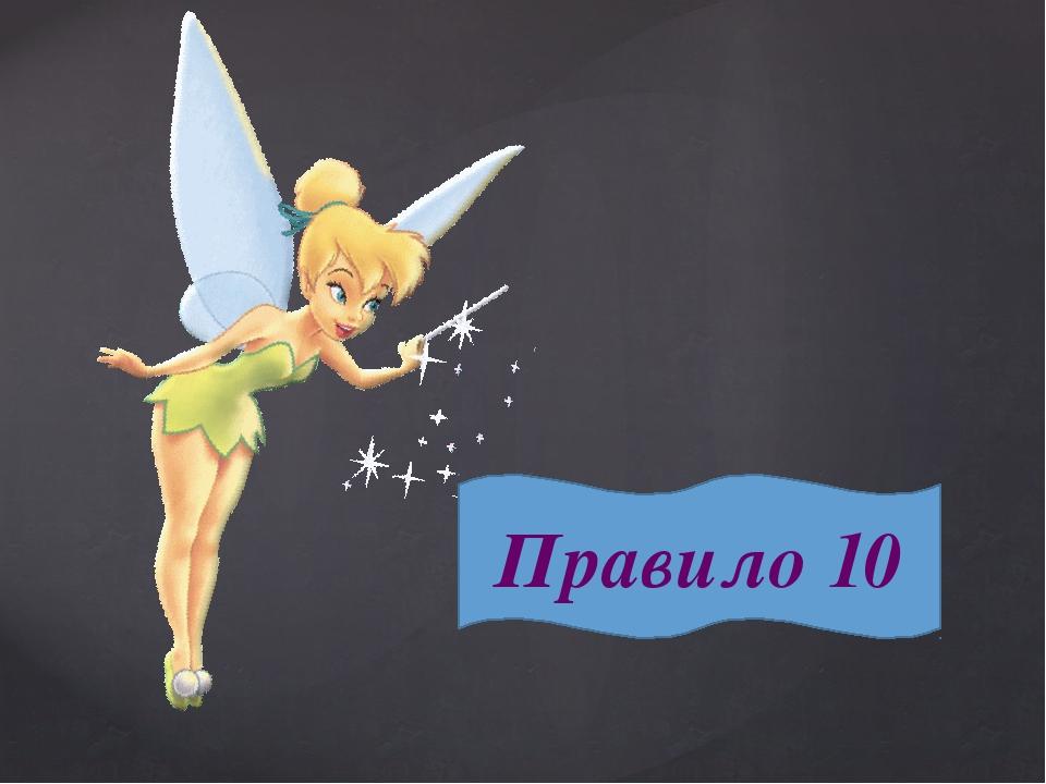 Правило 10