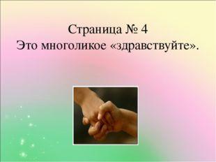 Страница № 4 Это многоликое «здравствуйте».