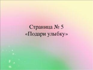 Страница № 5 «Подари улыбку»