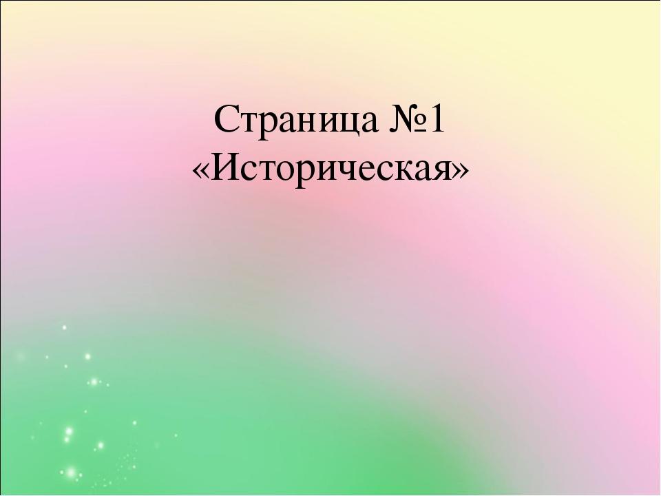 Страница №1 «Историческая»