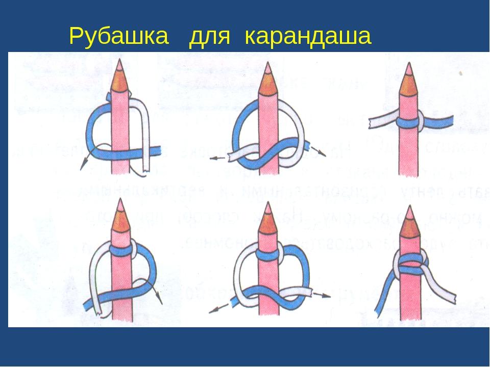 Рубашка для карандаша