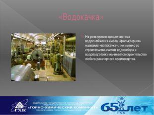 «Водокачка» На реакторном заводе система водоснабжения имела «фольклорное» на