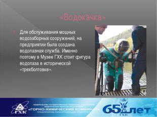 «Водокачка» Для обслуживания мощных водозаборных сооружений, на предприятии б