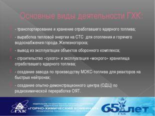 Основные виды деятельности ГХК: - транспортирование и хранение отработавшего