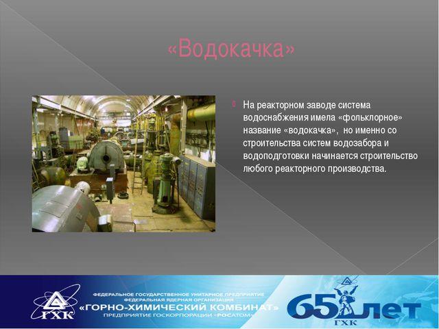 «Водокачка» На реакторном заводе система водоснабжения имела «фольклорное» на...