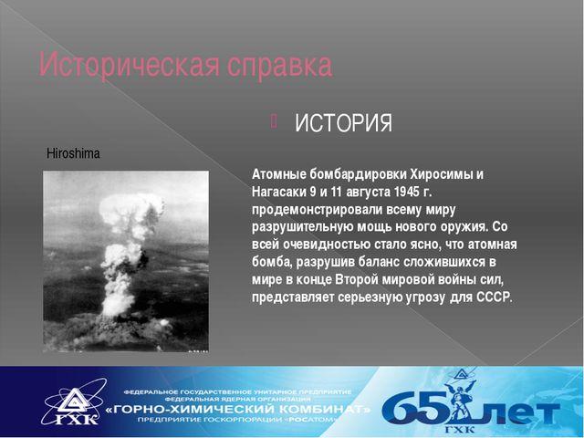 Историческая справка ИСТОРИЯ Атомные бомбардировки Хиросимы и Нагасаки 9 и 11...