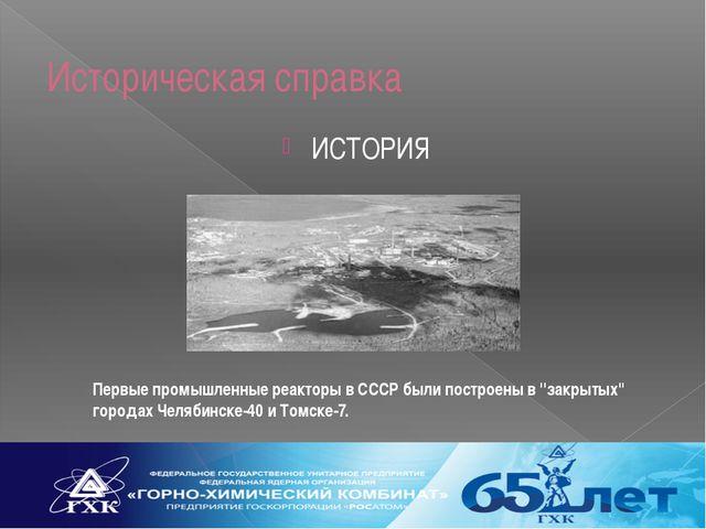 Историческая справка Первые промышленные реакторы в СССР были построены в ''з...