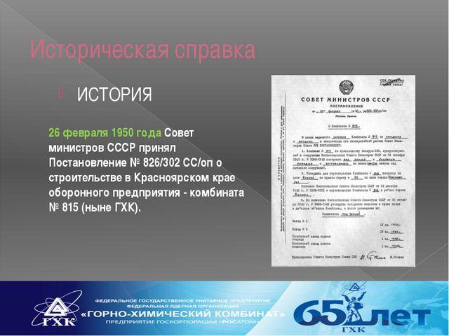 Историческая справка ИСТОРИЯ 26 февраля 1950 года Совет министров СССР принял...