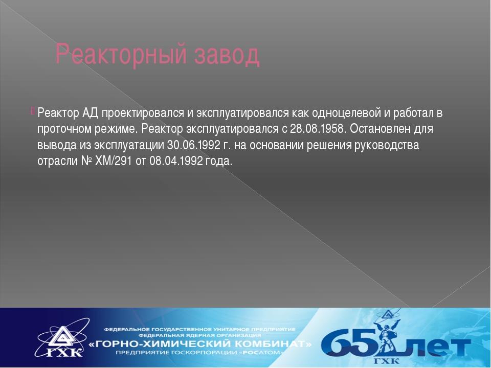 Реакторный завод Реактор АД проектировался и эксплуатировался как одноцелевой...
