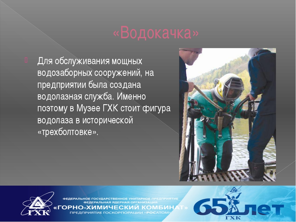 «Водокачка» Для обслуживания мощных водозаборных сооружений, на предприятии б...