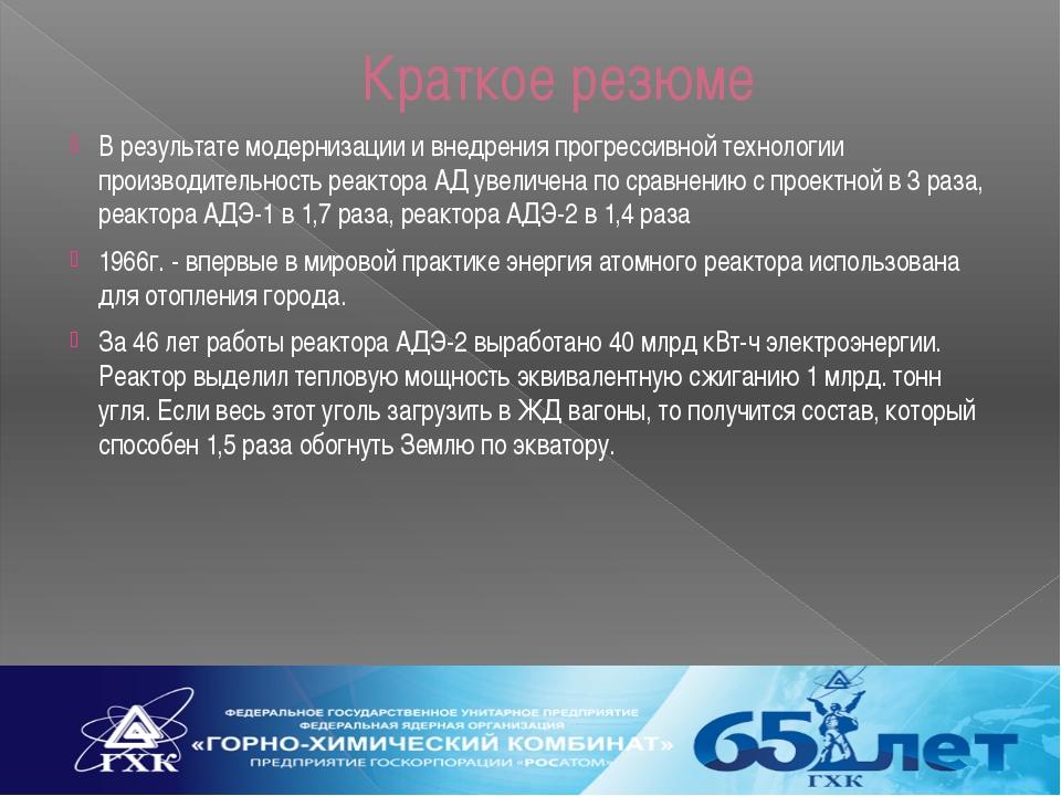 Краткое резюме В результате модернизации и внедрения прогрессивной технологии...