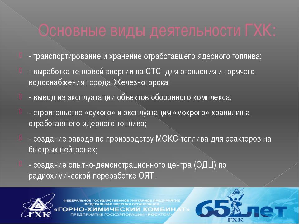 Основные виды деятельности ГХК: - транспортирование и хранение отработавшего...