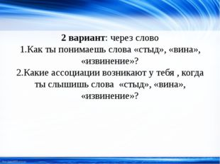 2 вариант: через слово 1.Как ты понимаешь слова «стыд», «вина», «извинение»?