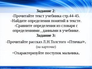 Задание 2: -Прочитайте текст учебника стр.44-45. -Найдите определения поняти