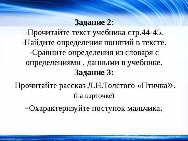 Задание 2: -Прочитайте текст учебника стр.44-45. -Найдите определения поняти...