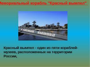 """Мемориальный корабль """"Красный вымпел"""" Красный вымпел - один из пяти кораблей-"""