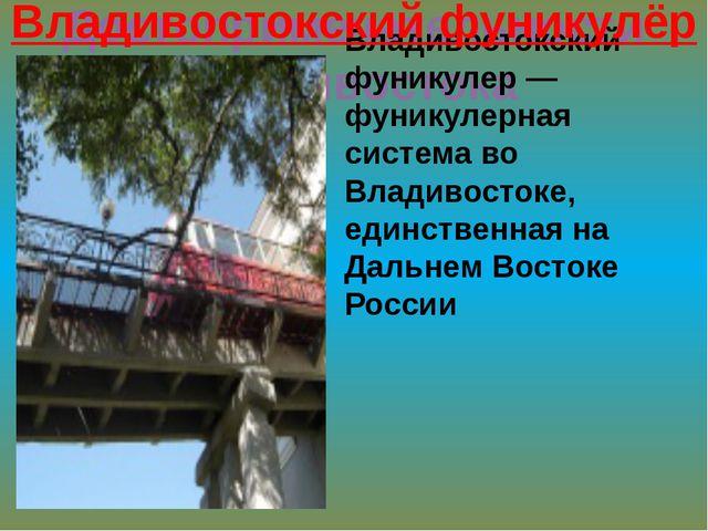 Достопримечательности владивостока Владивостокский фуникулер — фуникулерная с...