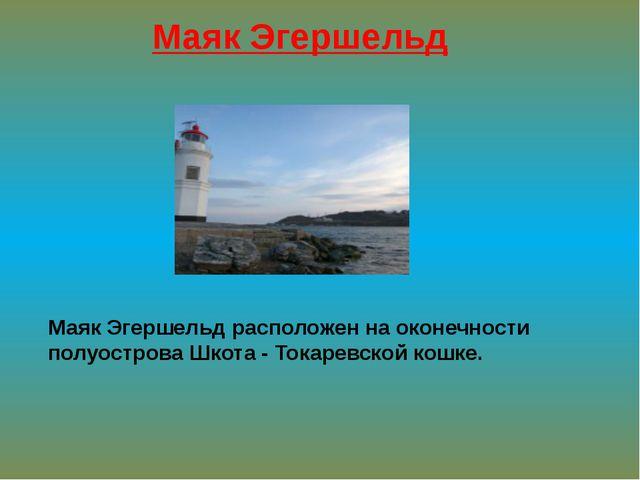 Маяк Эгершельд Маяк Эгершельд расположен на оконечности полуострова Шкота - Т...