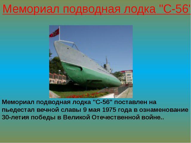 """Мемориал подводная лодка """"С-56"""" Мемориал подводная лодка """"С-56"""" поставлен на..."""