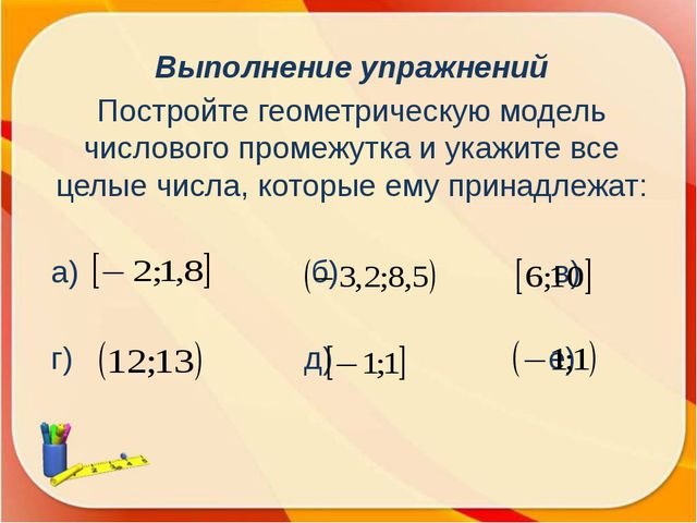 Выполнение упражнений Постройте геометрическую модель числового промежутка и...