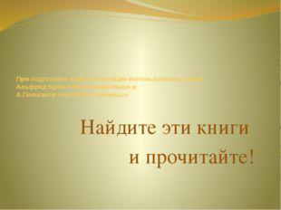 При подготовке этой презентации использовались книги Альфред Брем «Жизнь живо