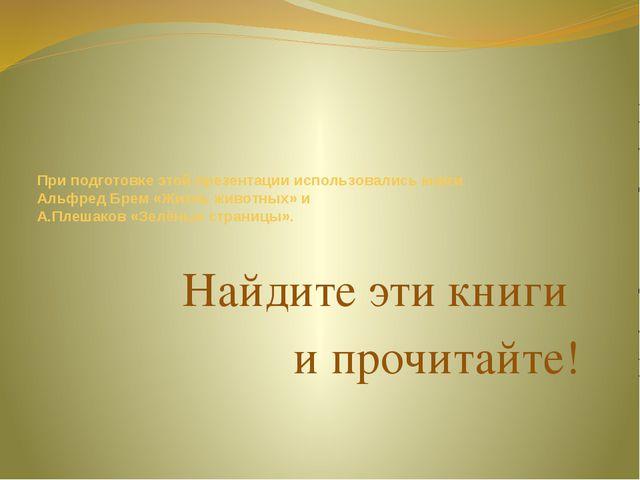 При подготовке этой презентации использовались книги Альфред Брем «Жизнь живо...