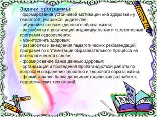 Задачи программы: - формирование устойчивой мотивации «на здоровье» у педагог