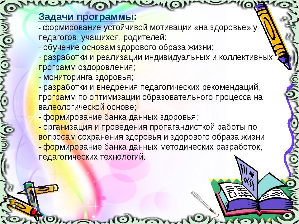 Задачи программы: - формирование устойчивой мотивации «на здоровье» у педагог...