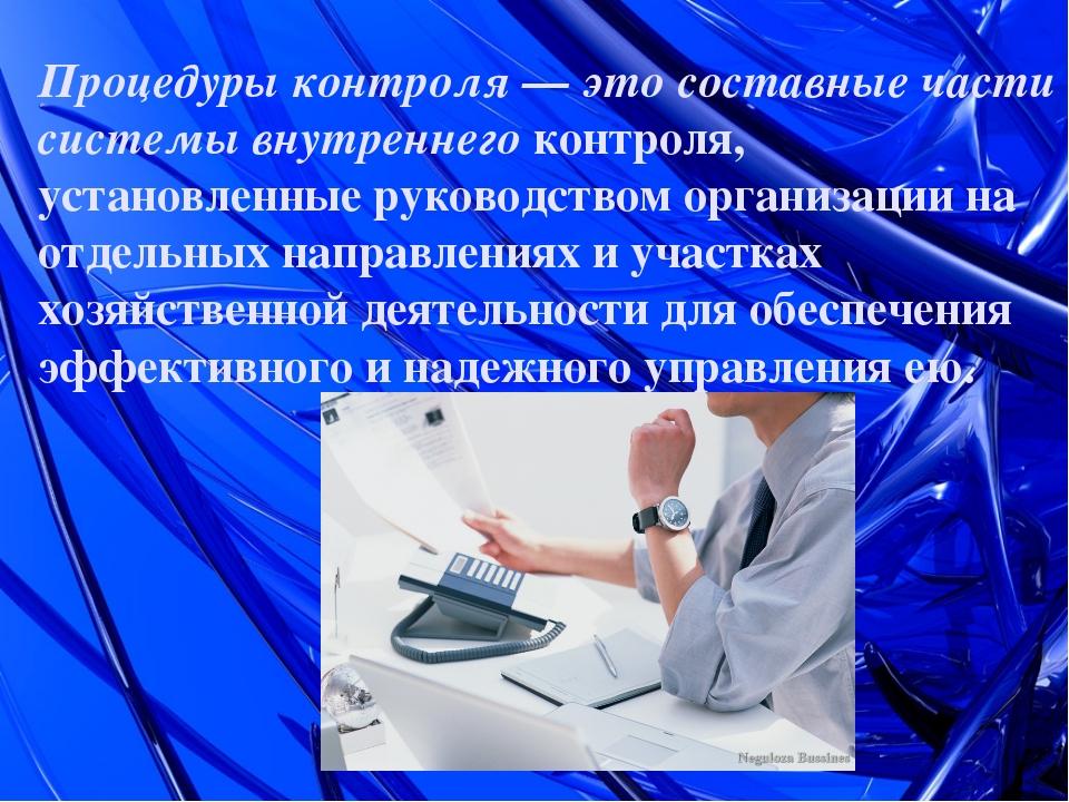 Процедуры контроля — это составные части системы внутреннего контроля, устано...