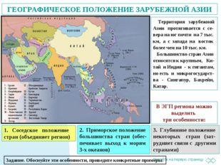 ГЕОГРАФИЧЕСКОЕ ПОЛОЖЕНИЕ ЗАРУБЕЖНОЙ АЗИИ Территория зарубежной Азии протягива