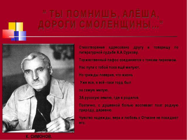 К. СИМОНОВ. Стихотворение адресовано другу и товарищу по литературной судьбе...