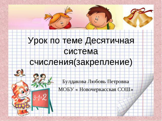 Урок по теме Десятичная система счисления(закрепление) Булдакова Любовь Петро...