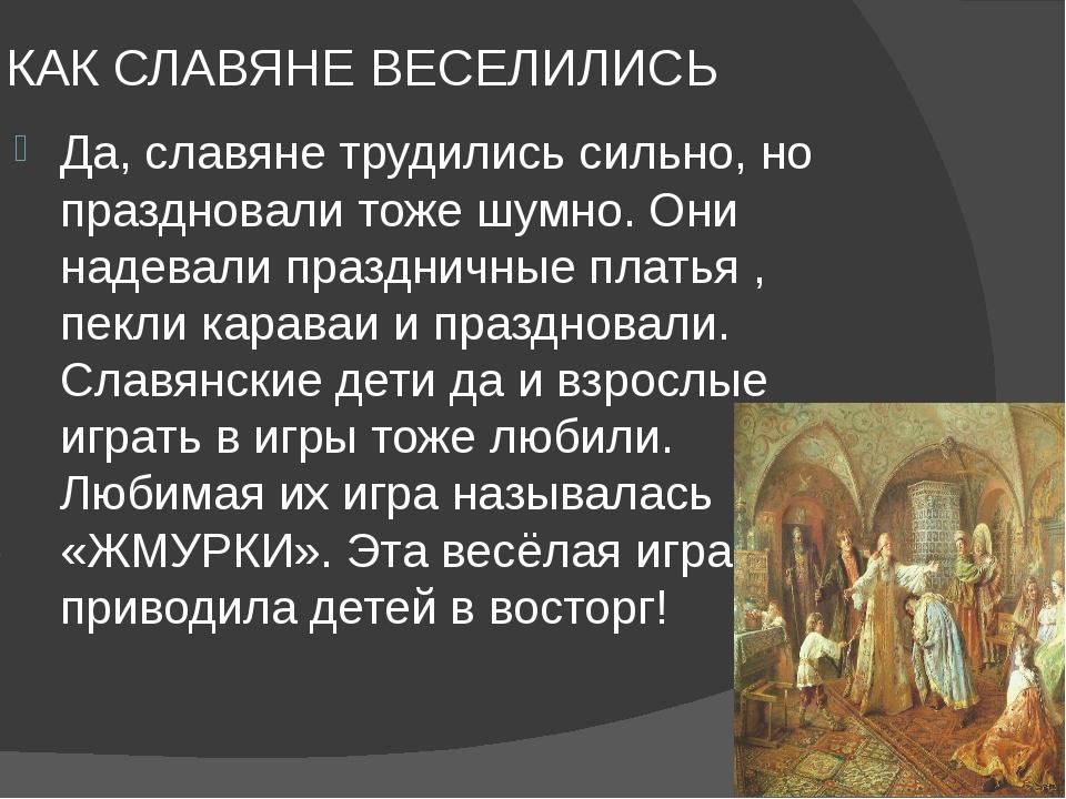 КАК СЛАВЯНЕ ВЕСЕЛИЛИСЬ Да, славяне трудились сильно, но праздновали тоже шумн...