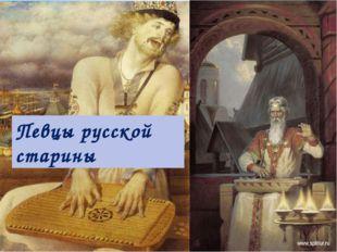 Певцы русской старины
