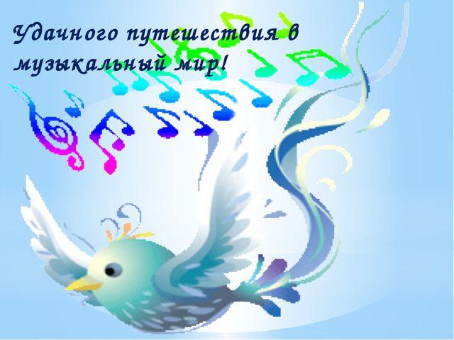 Удачного путешествия в музыкальный мир!
