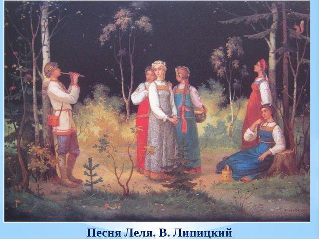 Песня Леля. В. Липицкий