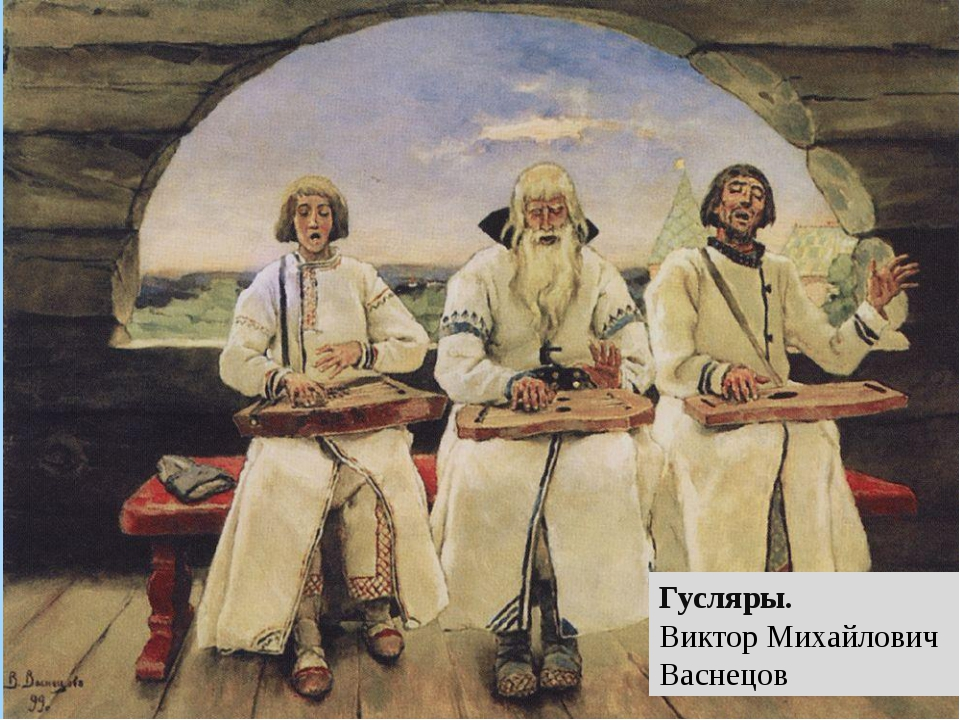 Гусляры. Виктор Михайлович Васнецов